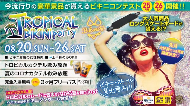 TROPICAL BIKINI PARTY / ORINPIA