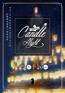 RED  CHEVAL Candle Night / 「Champagne SATURDAY」