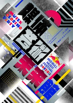 RED BULL MUSIC FESTIVAL TOKYO PRESENTS MUTEK CLOSING PARTY - 媒体芸術未来館 -