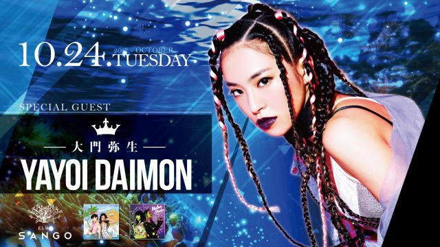 Special Guest: Yayoi Daimon (大門弥生) / Ruby Tuesday