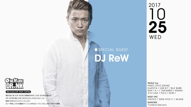 Special Guest: DJ ReW / One More Drink