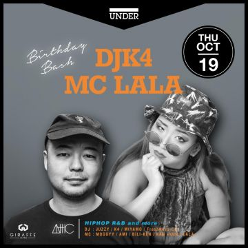 Special Guest: DJ K4 / MC Lala Birthday Bash / 4F Playground