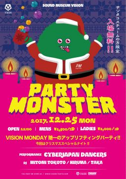 VISION MONDAY presents PARTY MONSTER Xmas SPECIAL
