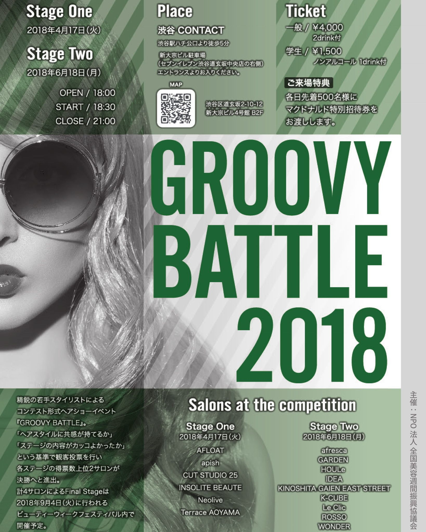 GROOVY BATTLE 2018 -Stage Two-
