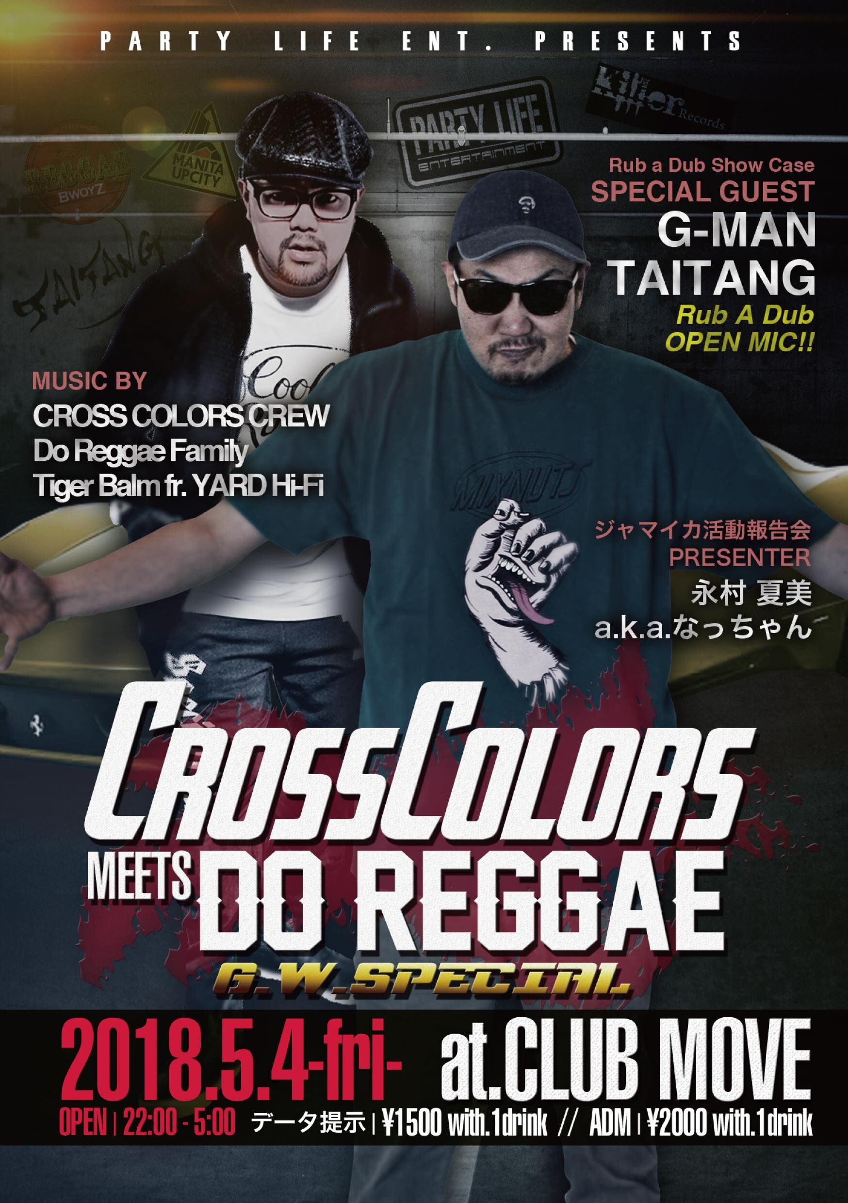 """CROSS COLORS"" meets ""Do Reggae"""