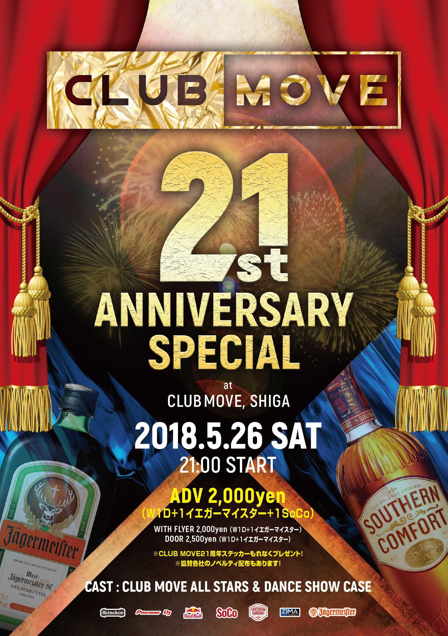 ~CLUB MOVE 21 st ANNIVERSARY SPECIAL~