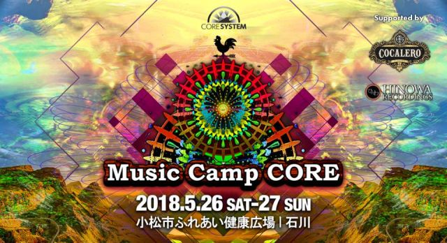 Music Camp CORE 2018 Supported by COCALERO