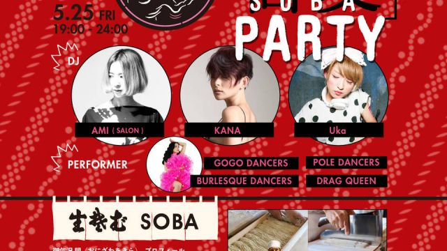 KITSUNE FRIDAYS [SOBA PARTY]