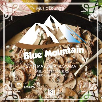 "【FOOD FREE】DJ Music Lounge Bar ""Blue Mountain""-ビーフストロガノフ食べ放題-"