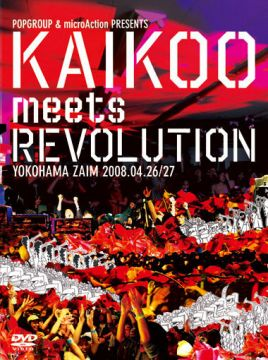 KAIKOO MEETS REVOLUTION(廉価盤)