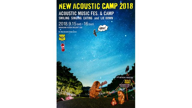 「New Acoustic Camp 2018」開催決定