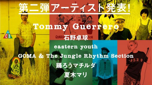 「THE CAMP BOOK 2018」出演者第2弾発表! Tommy Guerrero、石野卓球、eastern youth、夏木マリなど
