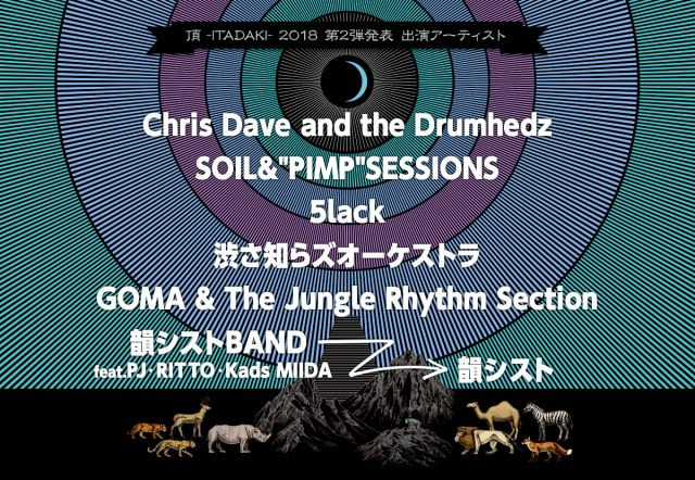 "「頂 -ITADAKI- 2018」ラインナップ第2弾発表。Chris Dave and the DrumhedzやSOIL&""PIMP""SESSIONSなど"