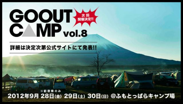 「GO OUT CAMP vol.8」開催決定