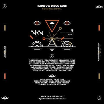 「RAINBOW DISCO CLUB 2017」フルラインナップ発表。FLOATING POINTS、HESSLE AUDIOら出演決定